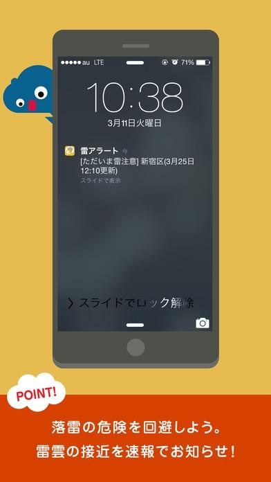 「雷アラート: お天気ナビゲータ」のスクリーンショット 1枚目