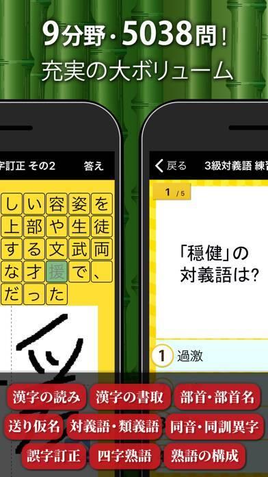 「漢字検定・漢検漢字トレーニング」のスクリーンショット 3枚目