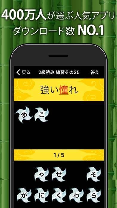 「漢字検定・漢検漢字トレーニング」のスクリーンショット 2枚目