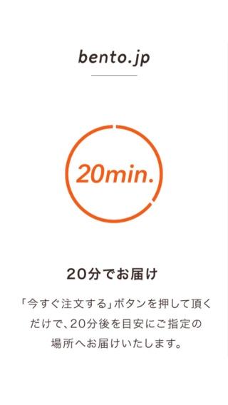 「bento.jp 毎日のランチをボタンひとつでお届け!」のスクリーンショット 2枚目