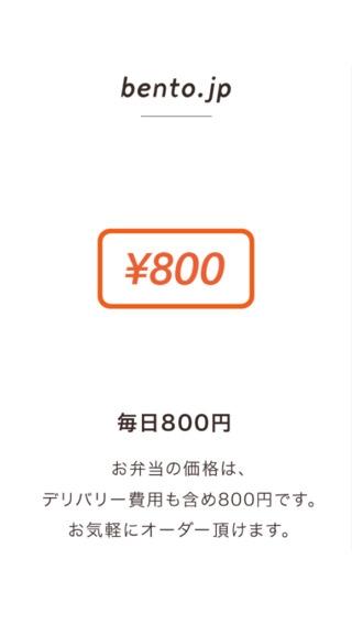 「bento.jp 毎日のランチをボタンひとつでお届け!」のスクリーンショット 3枚目