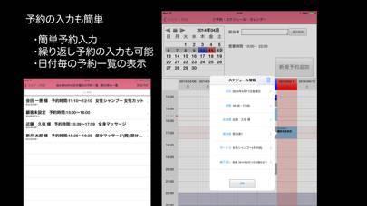 「顧客カルテ+POS &予約管理 アプリ」のスクリーンショット 3枚目