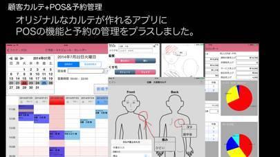 「顧客カルテ+POS &予約管理 アプリ」のスクリーンショット 1枚目