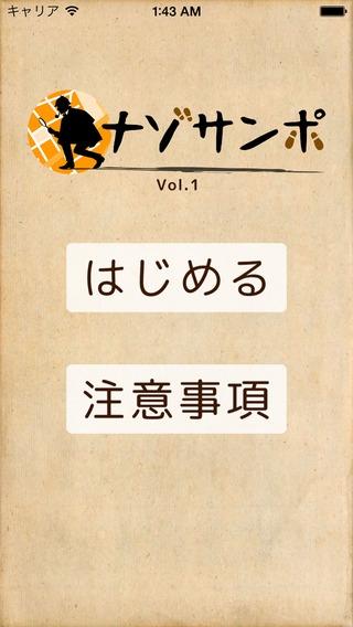 「ナゾサンポ Vol.1 東京下町編」のスクリーンショット 1枚目