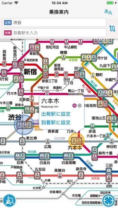 「Tokyo Subway Navigation」のスクリーンショット 1枚目