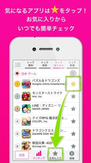 「VIP Apps 世界アプリランキングチェッカー」のスクリーンショット 2枚目