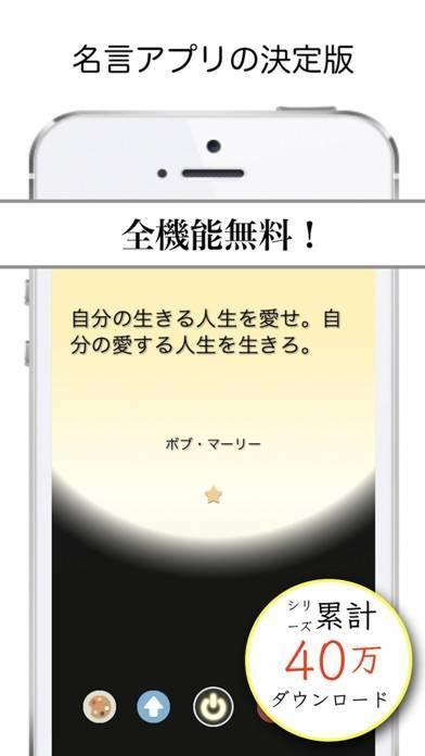 「幸せスイッチ - 読むだけで幸せになれる+ヒント満載の名言・格言アプリ」のスクリーンショット 1枚目