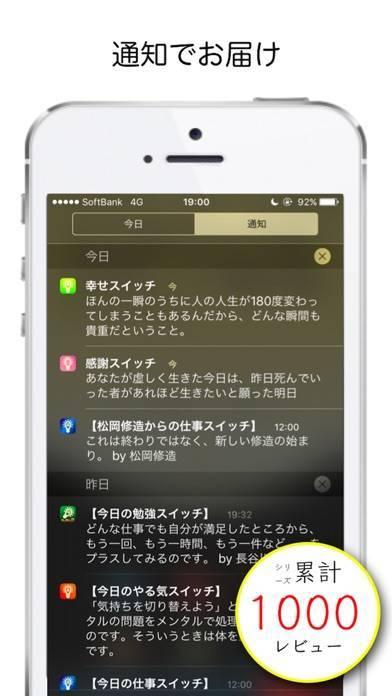 「幸せスイッチ - 読むだけで幸せになれる+ヒント満載の名言・格言アプリ」のスクリーンショット 2枚目