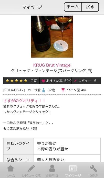 「カーヴ -ワインが楽しくなるレビューアプリ」のスクリーンショット 3枚目