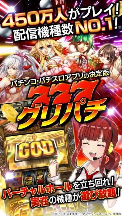 「グリパチ〜パチンコ&パチスロ(スロット)ゲームアプリ〜」のスクリーンショット 1枚目