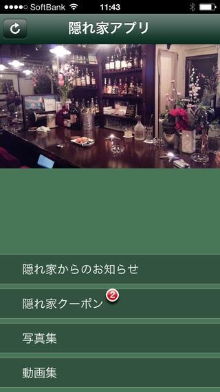 「隠れ家アプリ」のスクリーンショット 1枚目