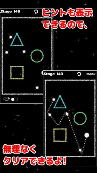 「スターライン -一筆書きパズル-」のスクリーンショット 3枚目