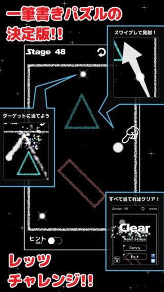 「スターライン -一筆書きパズル-」のスクリーンショット 1枚目