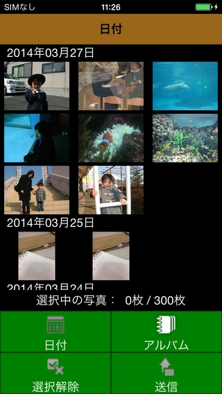 「FUJIFILMおみせプリント(わいぷり)」のスクリーンショット 3枚目
