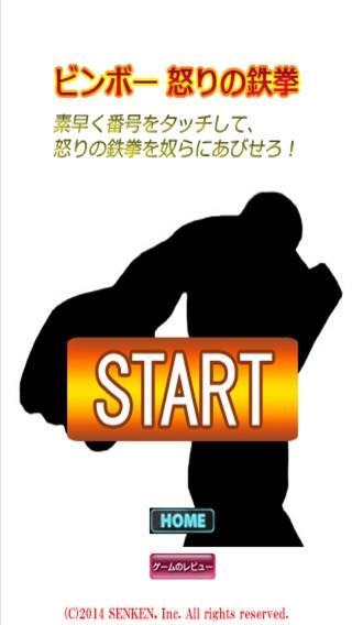 「怒拳」のスクリーンショット 1枚目