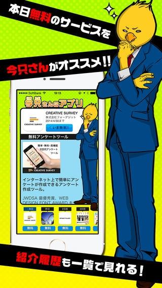 「無料セール情報を上から目線で俯瞰する!? 見た目はヒヨコで、頭脳は大人『今只(イマタダ)さんのアプリ!!』」のスクリーンショット 2枚目