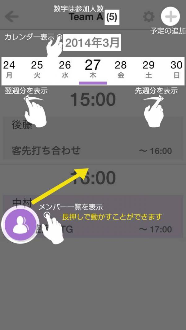 「Team Scheduler - 簡単操作で予定をメンバーと予定共有するアプリ」のスクリーンショット 3枚目