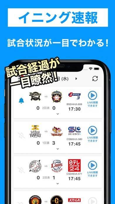「スカパー!プロ野球セットアプリ」のスクリーンショット 3枚目