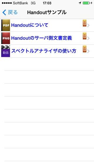 「Handout2」のスクリーンショット 3枚目