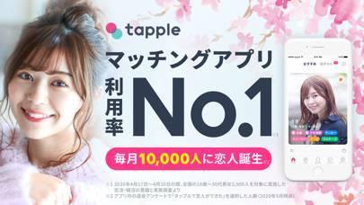 「タップル-マッチングアプリ/出会い/婚活」のスクリーンショット 1枚目
