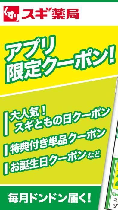 「スギ薬局アプリ-お得なチラシやクーポン」のスクリーンショット 1枚目