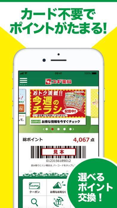 「スギ薬局アプリ-お店で使える割引クーポンアプリ」のスクリーンショット 3枚目