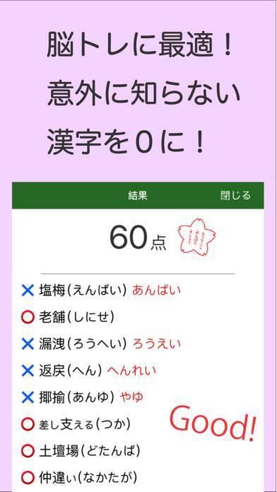 「読めないと恥ずかしい漢字」のスクリーンショット 3枚目