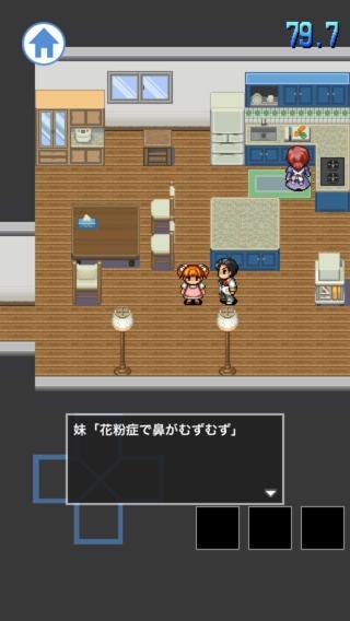 「脱出ゲーム トイレに急げ2!自宅編」のスクリーンショット 3枚目
