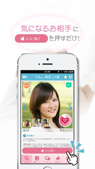 「AiShow -真面目な恋活・婚活アプリ」のスクリーンショット 2枚目