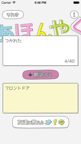 「あほんやく - ヘンな日本語翻訳機」のスクリーンショット 3枚目