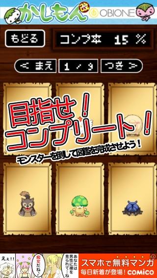 「ひたすらモンスターを狩れ!-RPGツクール Ver.-」のスクリーンショット 3枚目