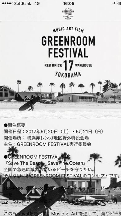 「GREENROOM」のスクリーンショット 1枚目