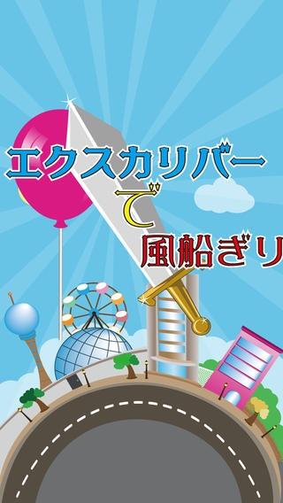 「エクスカリバーで風船ぎり」のスクリーンショット 3枚目