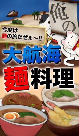 「俺の大航海と麺料理」のスクリーンショット 1枚目