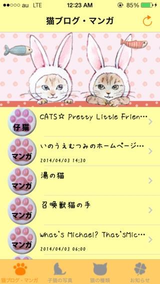 「猫タイムズfree」のスクリーンショット 1枚目