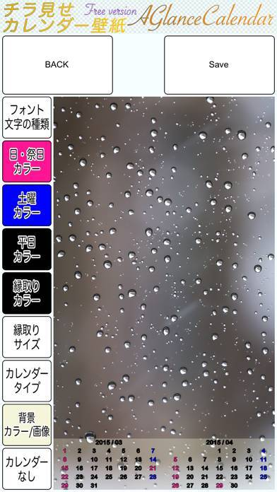 「チラ見せカレンダー壁紙」のスクリーンショット 2枚目