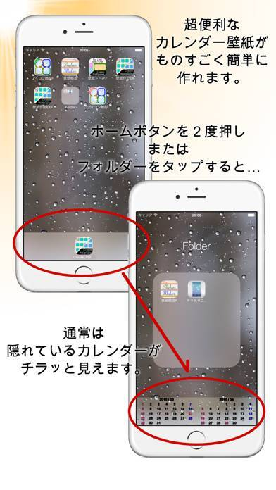 「チラ見せカレンダー壁紙」のスクリーンショット 1枚目