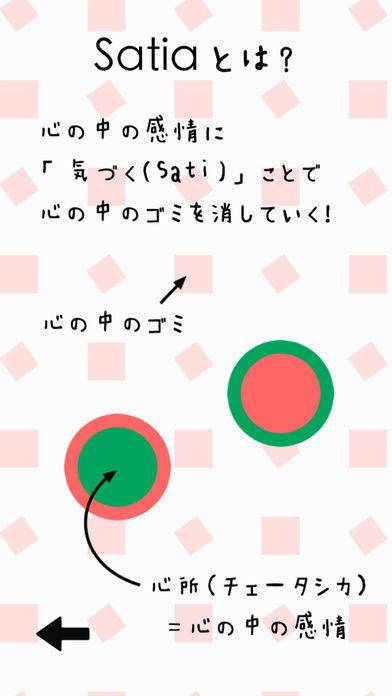「Satia - 心を清らかにするシンプルパズル」のスクリーンショット 2枚目