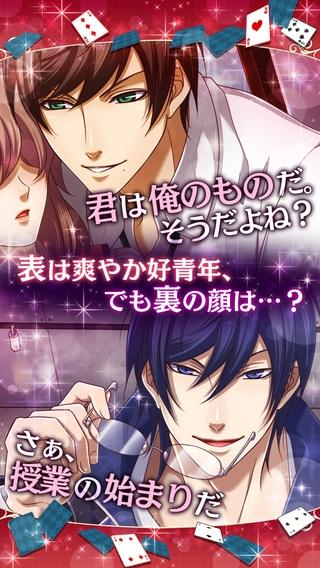 「ギャップ彼氏◆恋愛ゲーム・乙女ゲーム」のスクリーンショット 1枚目
