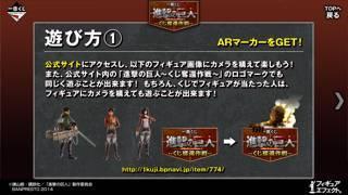 「フィギュアエフェクト 進撃の巨人」のスクリーンショット 2枚目