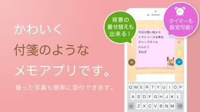 「付箋メモ帳 - Stibo」のスクリーンショット 1枚目