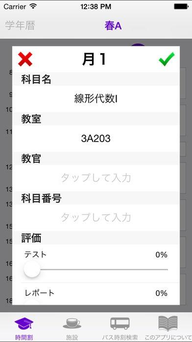 「iTsukuba」のスクリーンショット 1枚目