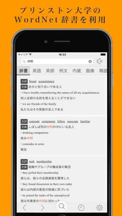 「英語エース - オフライン英語辞書!!」のスクリーンショット 1枚目