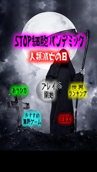 「STOP細胞パンデミック : 人類滅亡の日」のスクリーンショット 1枚目
