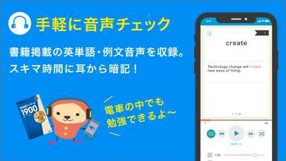 「ターゲットの友 英単語アプリ」のスクリーンショット 2枚目