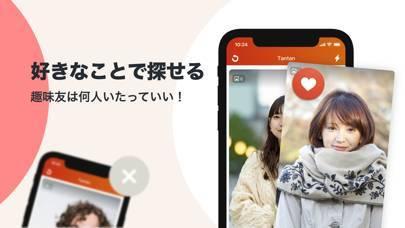 「Tantan(タンタン) フレンドマッチングアプリ」のスクリーンショット 2枚目