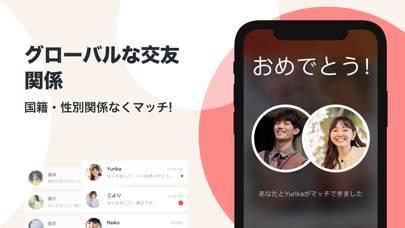 「Tantan(タンタン) フレンドマッチングアプリ」のスクリーンショット 3枚目