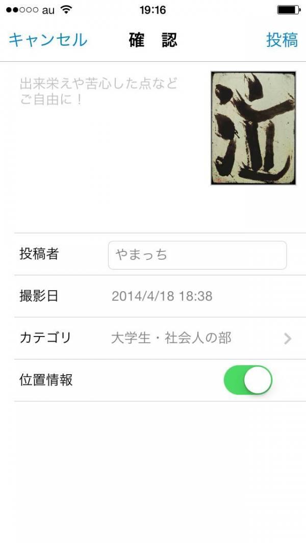 「みんなの書道【作品フォト&書診断】」のスクリーンショット 3枚目