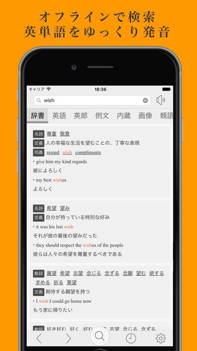 「英語エース Lite - オフライン英語辞書!!」のスクリーンショット 2枚目