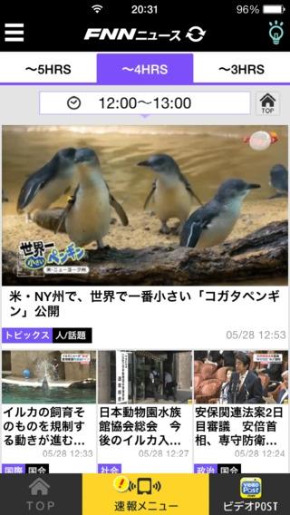 「FNNニュース」のスクリーンショット 3枚目